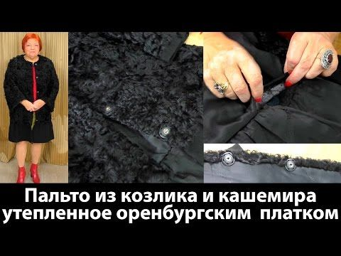 Пальто из козлика и кашемира Особенности раскроя и технологии - YouTube