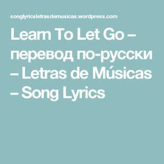 Learn To Let Go – перевод по-русски – Letras de Músicas – Song Lyrics