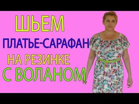 (10) Шьем платье-сарафан с воланом - YouTube
