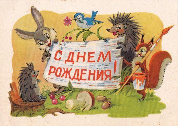 Vintage Birthday Postcard by V. Arbekov  by RussianSoulVintage