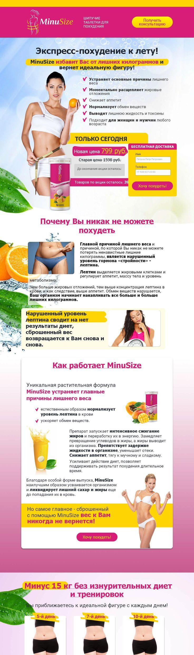 Интенсивные Средства Для Похудения.