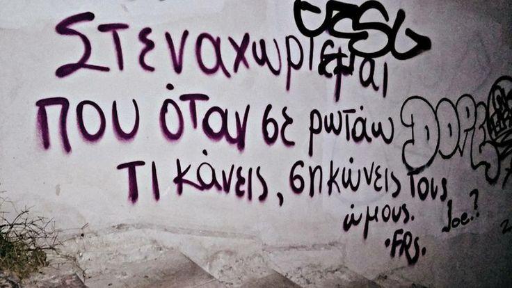 ..που πλέον δεν σε ενοχλούνε τα πανό με στόχους.. #iratus