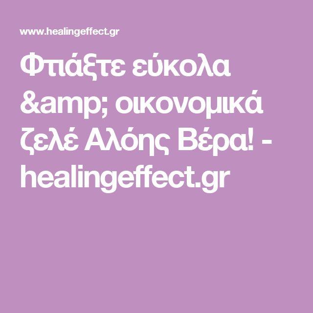 Φτιάξτε εύκολα & οικονομικά ζελέ Αλόης Βέρα! - healingeffect.gr
