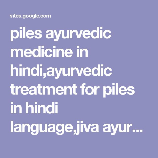 piles ayurvedic medicine in hindi,ayurvedic treatment for piles in hindi language,jiva ayurveda in hindi piles - Ayurveda Homeopathic Allopathic Home Remedies for Piles in HIndi