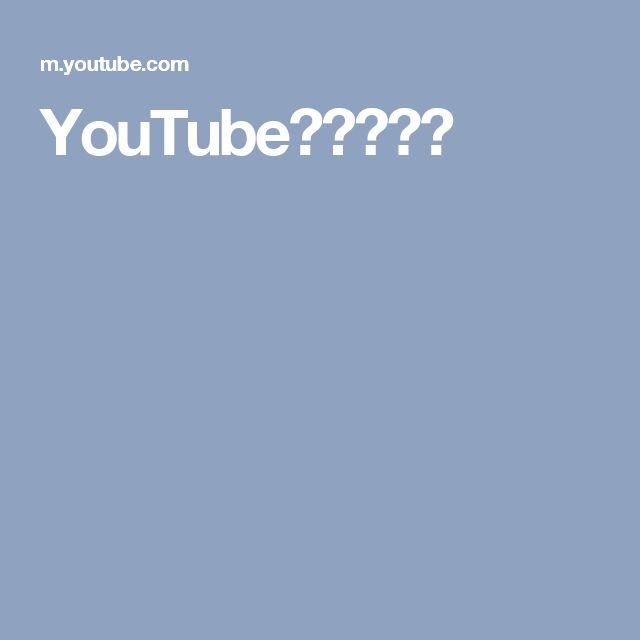 YouTube~黒い瞳~