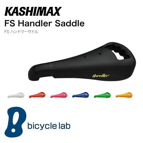 【KASHIMAX カシマックス/加島サドル】[サドル 自転… [楽天] #Rakutenichiba