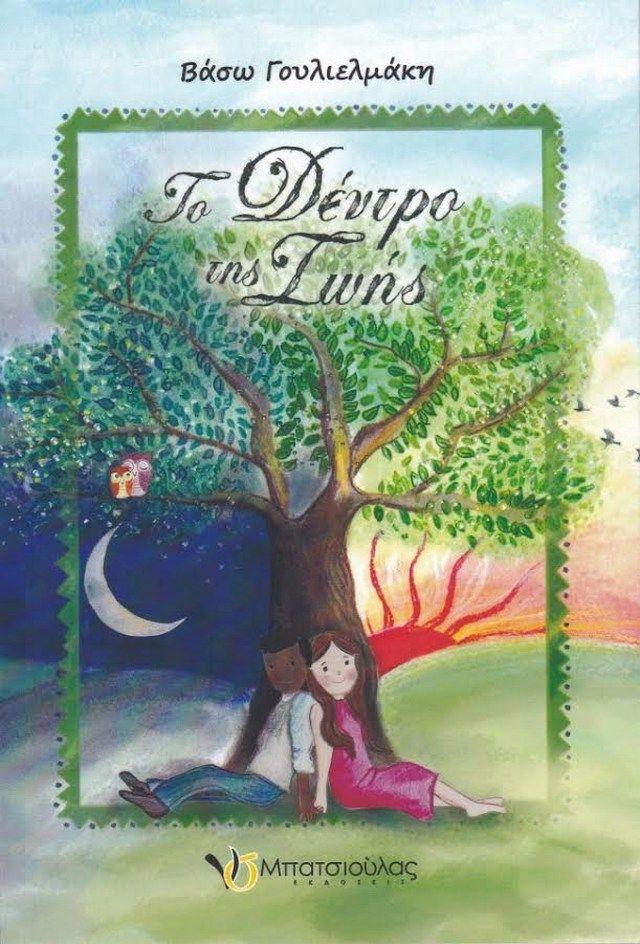 Το δέντρο της ζωής: Ένα υπέροχο παιδικό έργο έχει φτιάξει με αγάπη και μεράκι η γνωστή ηθοποιός Βάσω Γουλιελμάκη και δεν θα πρέπει να…