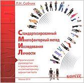 Стандартизированный многофакторный метод исследования личности (СМИЛ)