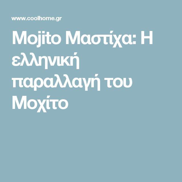 Mojito Μαστίχα: H ελληνική παραλλαγή του Μοχίτο