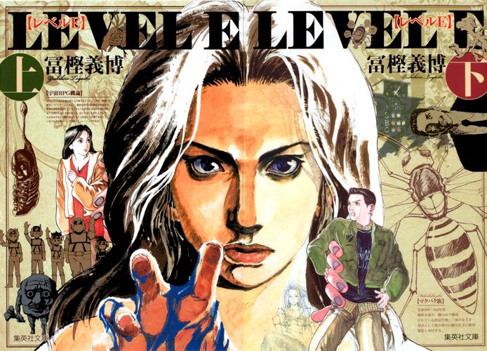Level E by Yoshihiro Togashi