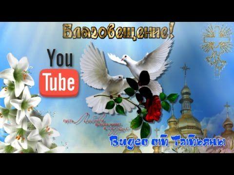 С праздником Благовещения Красивые поздравления с Благовещением