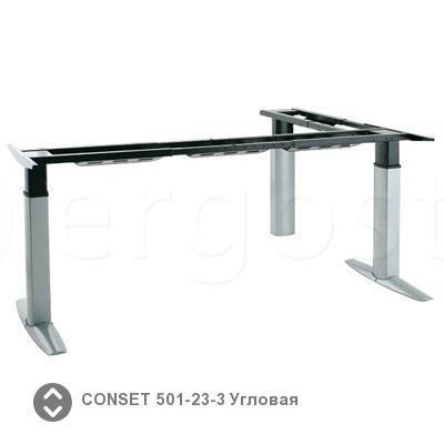 Опора Conset 501-23 для углового стола на трех ножках с электроприводом