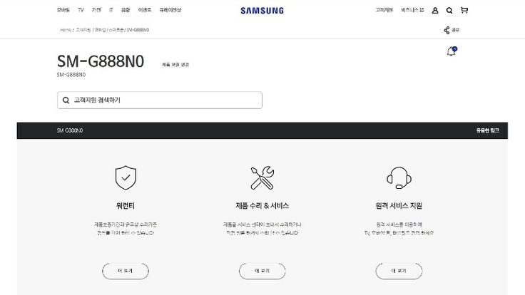 Samsung Galaxy X has support page up on Korean website - Pocketnow