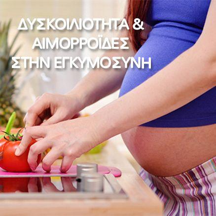 Δυσκοιλιότητα και αιμορροΐδες στην εγκυμοσύνη.