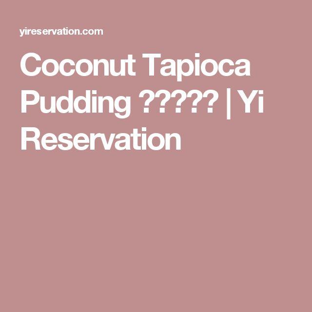 Coconut Tapioca Pudding 椰汁西米露 | Yi Reservation