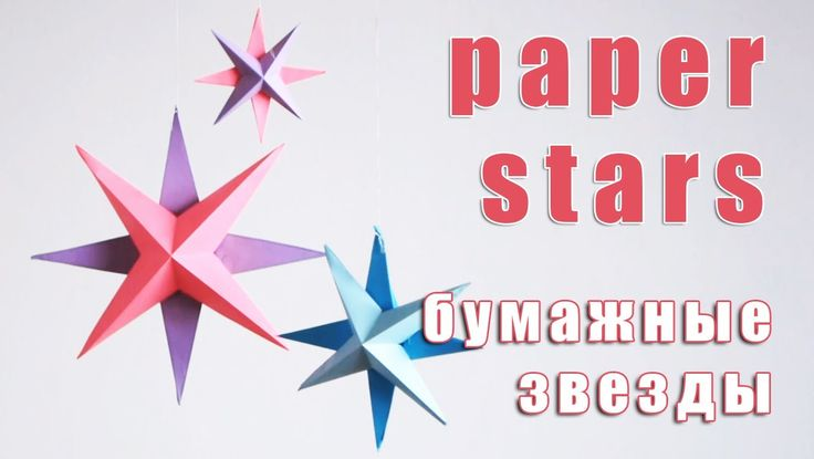 Diy paper crafts. How to make paper stars. Как сделать бумажные звезды