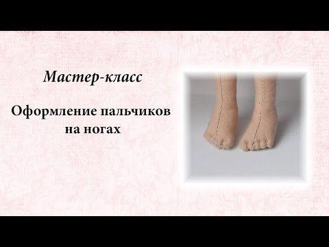 Оформление пальчиков на ногах - YouTube