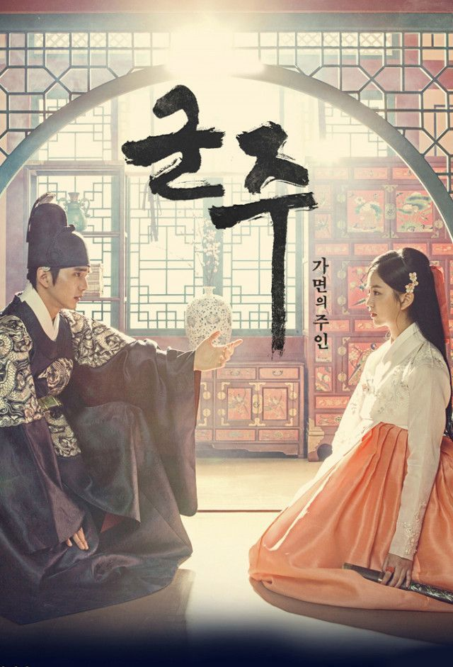 Download & Stream Ruler: Master of the Mask (Korean Drama) - 2017 now!