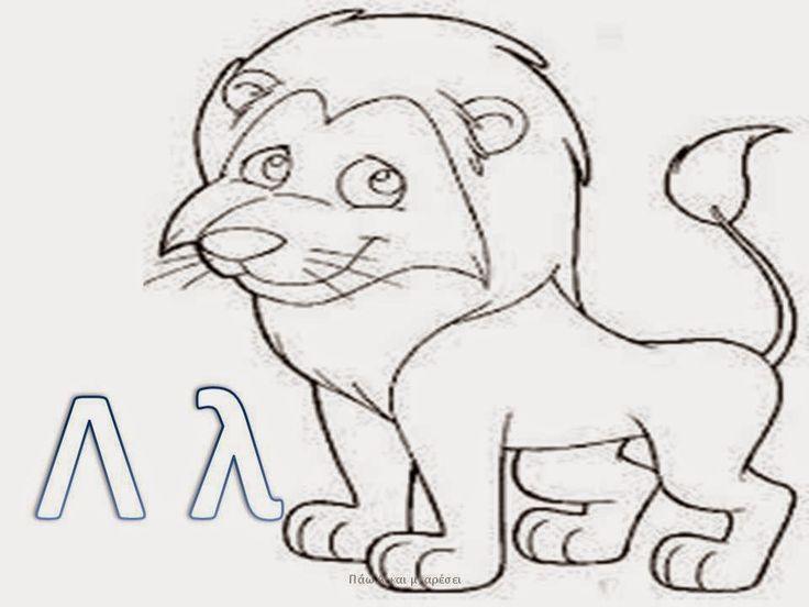 Πάω Α' και μ'αρέσει: Η αλφαβήτα, κάθε γράμμα και εικόνα!