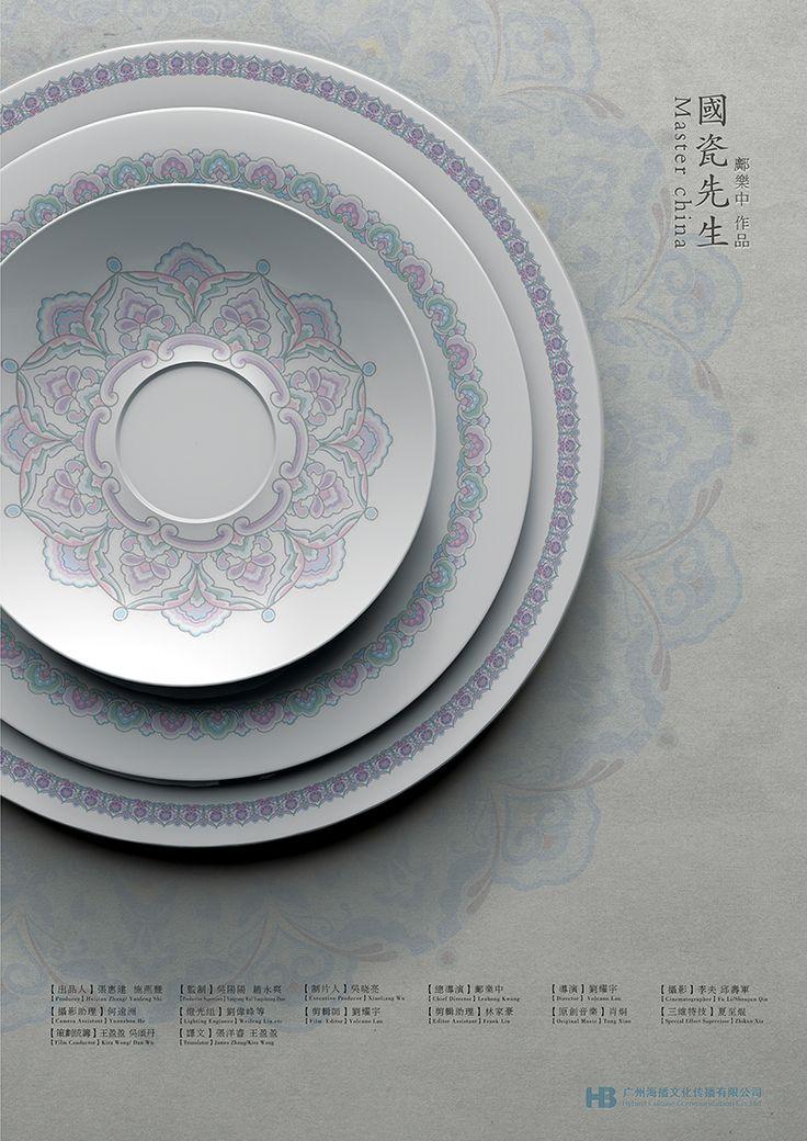 """""""Maître de Chine"""" un court-métrage de KWONG Lezhong - 13'"""