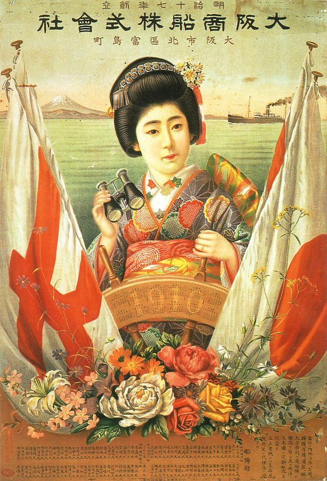 Travel Posters for Japanese Steamship Companies Osaka Mercantile Steamship Co., Ltd., 1909