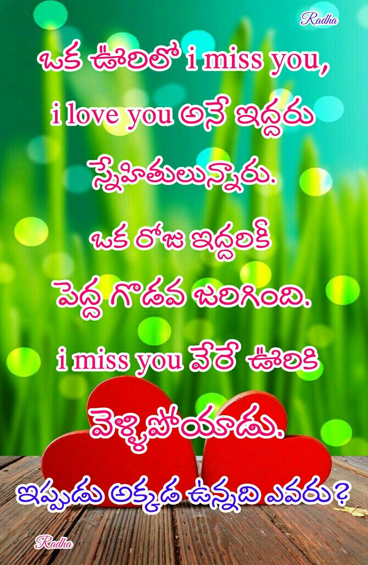 Pin By Anitha Bhushan On Love Meaning Quotes Love Quotes For Girlfriend Love Meaning Quotes Love Quotes In Telugu