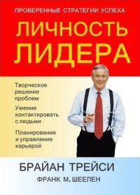 Книга Личность лидера