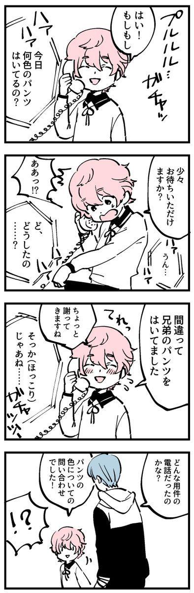 電話対応が上手な秋田きゅん