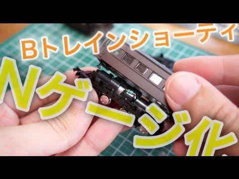 【Nゲージ(Bトレインショーティー)nanoGaugeナノゲージ 動力ユニット比較】 - YouTube
