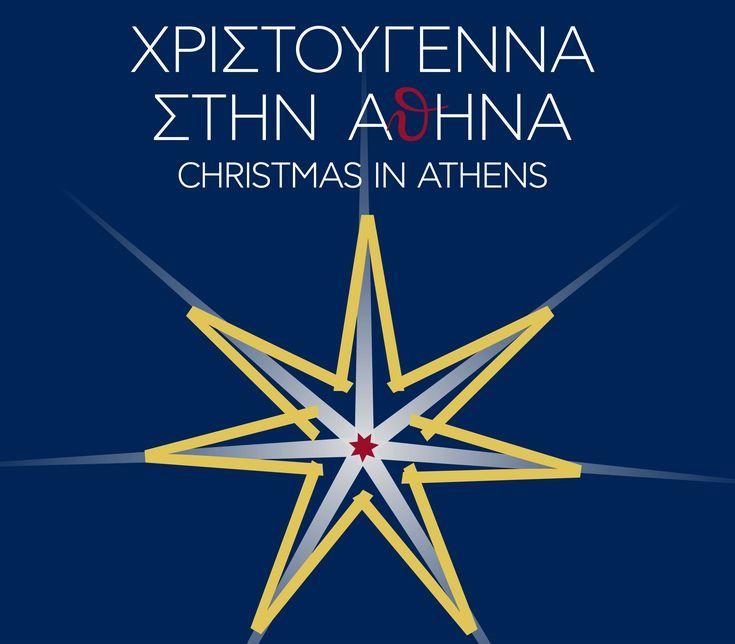 Χριστούγεννα στην Αθήνα: 220 εορταστικές εκδηλώσεις σε 34 ημέρες