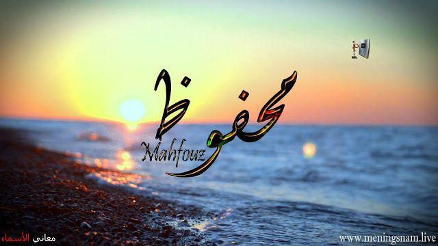معنى اسم محفوظ وصفات حامل هذالاسم Mahfouz Arabic Calligraphy Art Calligraphy
