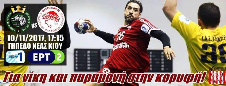 Πάμε στο Άργος για το διπλό Θρύλε! #Red_White #Diomidis_Argous #Olympiacos #Handball_Premier