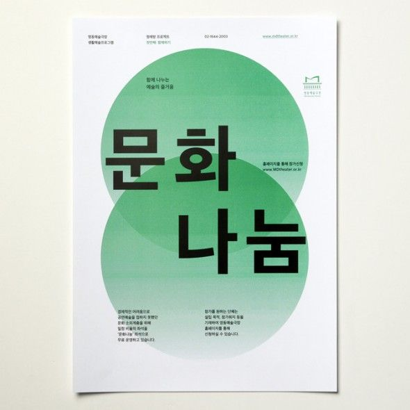 Posters / Jaemin Lee | AA13 – blog – Inspiration – Design – Architecture – Photographie – Art