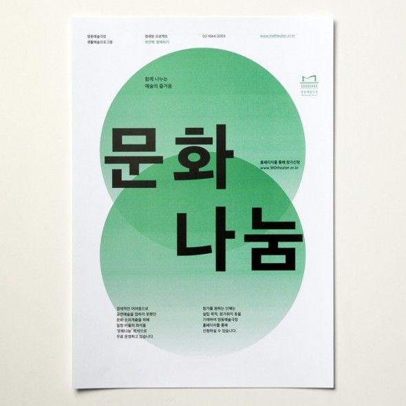 Posters / Jaemin Lee   AA13 – blog – Inspiration – Design – Architecture – Photographie – Art