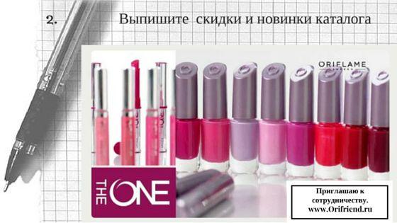 каталог Орифлэйм.Работа онлайн.Приглашаю к сотрудничеству www.orifriend.ru: