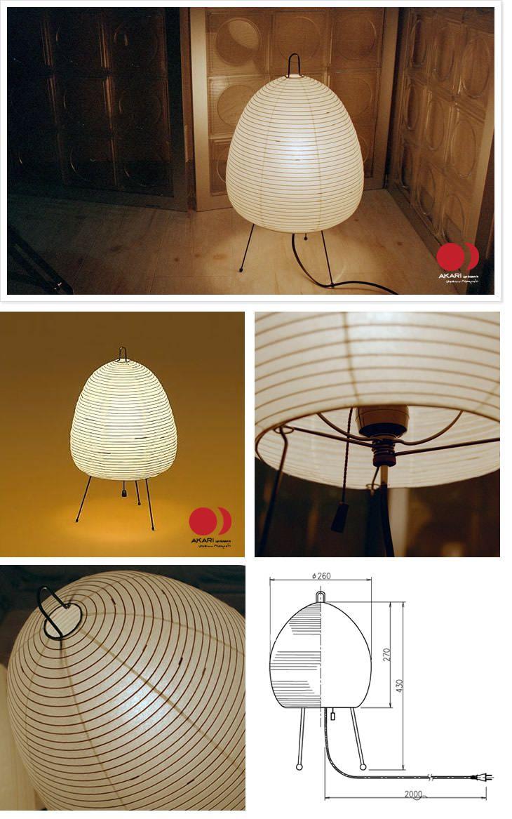 AKARI スタンド | 1A・提灯・和風照明 | 照明のライティングファクトリー イサムノグチのAKARI 通販サイト