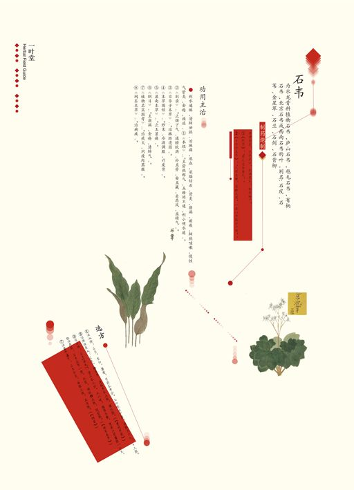 book about herb, expressed in Oriental flavor on Behance