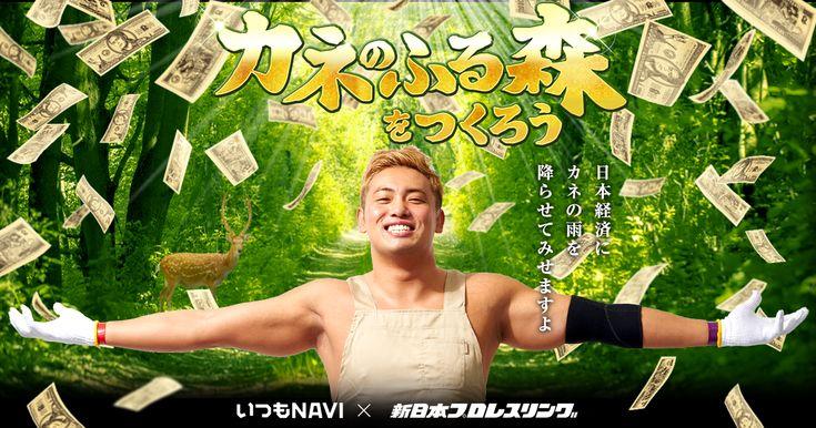 オカダ・カズチカが、日本経済にカネの雨を降らせるために「カネのなる木」の植樹を開始しました。皆様のご参加お待ちしております。