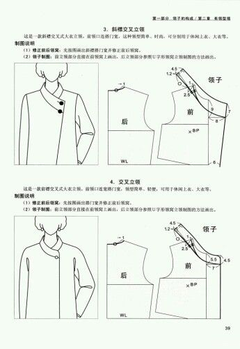 Collar variations on 2 jackets