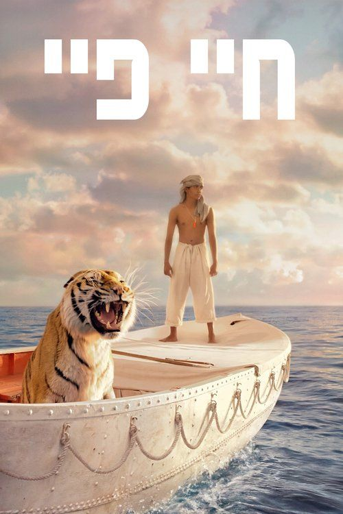 Watch Life of Pi 2012 Full Movie Online Free
