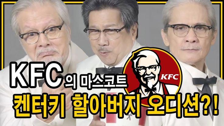 KFC의 마스코트 켄터키 할아버지 오디션 공개!! (오디션 영상 공개 + 과연 누가 켄터키 할아버지가 될까? 결과는 5월 29일!...
