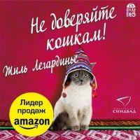 Аудиокнига Не доверяйте кошкам Жиль Легардинье