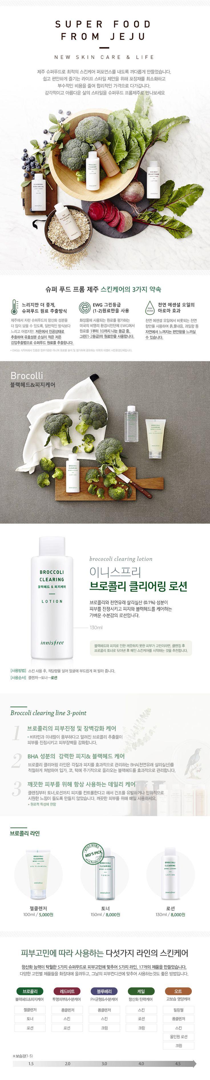 쇼핑하기 > 스킨케어 > 로션   Natural benefit from Jeju, innisfree