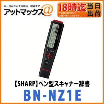 【SHARP シャープ】【BN-NZ1E 英和モデル】<br>ペン型スキャナー辞書 ナゾル<br>わからない言葉をなぞるだけ!<br>