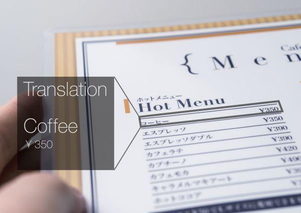カフェのメニューをスマホにかざすと、英語のメニューが自動翻訳されて表示されました。