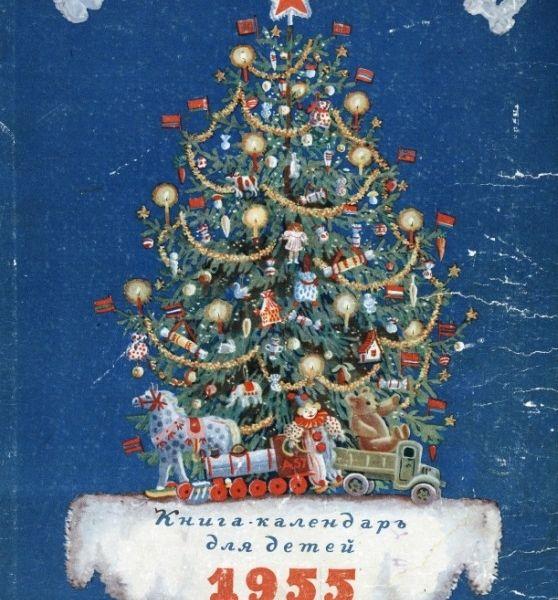 Книга-календарь для детей, 1955.  Детство СССР - http://samoe-vazhnoe.blogspot.ru/