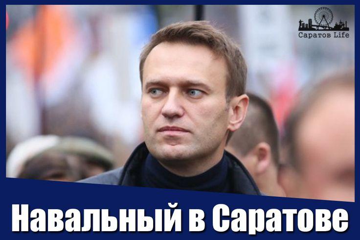 В конце марта Саратов посетит оппозиционер и будущий кандидат на президентских выборах 2018 года Алексей Навальный    http://nversia.ru/news/view/id/100931 #Саратов #СаратовLife
