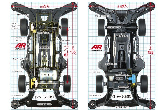 ar-chassis-tamiya