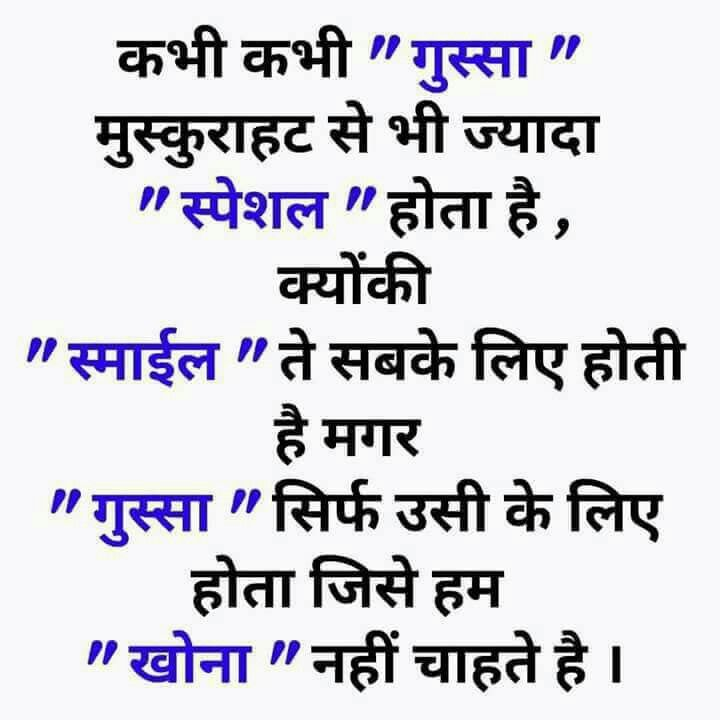 Pin By Preeti On Priti 1 Best Quotes Quotes