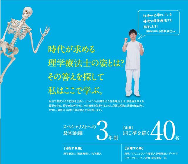 看護リハビリ新潟保健医療専門学校|Hi! » 理学療法学科